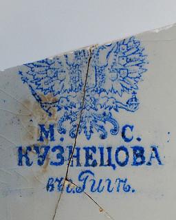 M.S. Kuznecovo fabriko ženklas.
